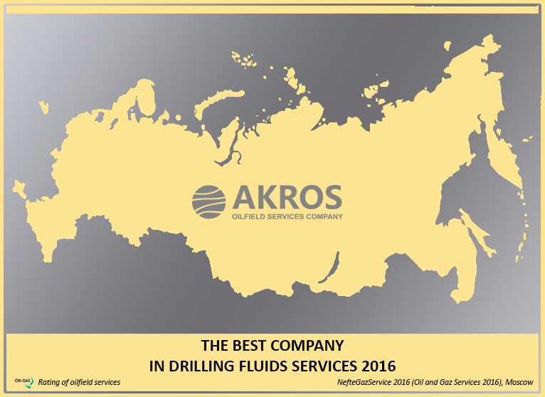The Best company in Drilling Fluids Services 2016